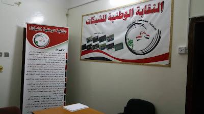 النقابة الوطنية للشبكات - صنعاء