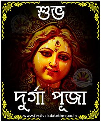 Durga Puja Whatsapp Status Image in Bengali, Durga Puja Whatsapp Image