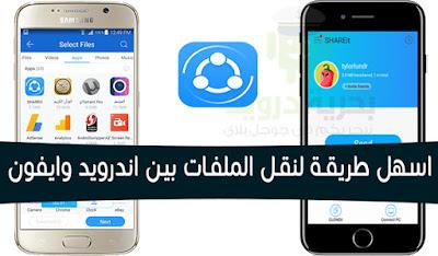 تحميل تطبيق تطبيق SHAREit
