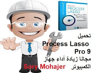 تحميل Process Lasso Pro 9 مجانا زيادة أداء جهاز الكمبيوتر