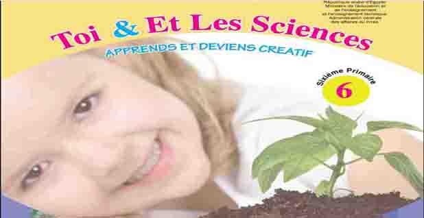 تحميل كتاب العلوم باللغة الفرنسية للصف السادس الابتدائي الترم الأول2019