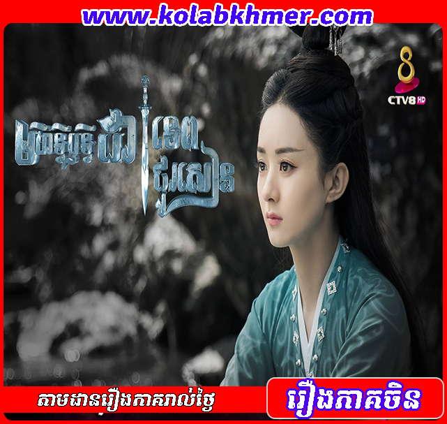 មហិទ្ធិរិទ្ធិដាវទេពជូសៀន - Mohit Rith Dav Tep Chusean [55 END]