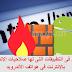 تطبيق لعمل جدار حماية في هواتف الأندرويد لمنع او سماح لتطبيقات الإتصال بالإنترنت بدون روت