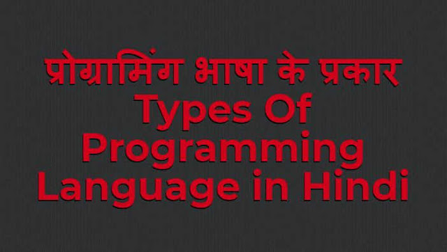 प्रोग्रामिंग भाषा के प्रकार - Types Of Programming Language