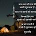 आज आप की रात की अच्छी शुरुआत हो - Good Night Shayari Hindi