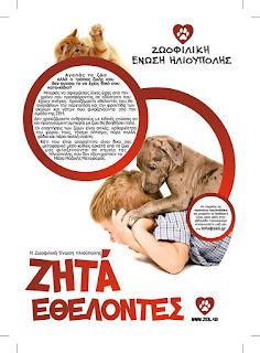 zita-ethelontes