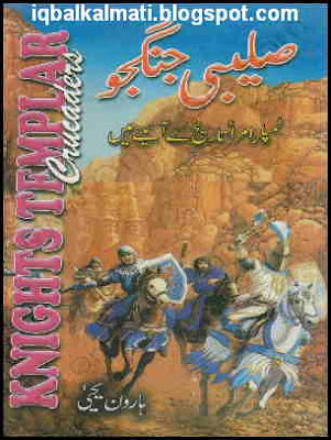 Crusades Knights Templar In Urdu