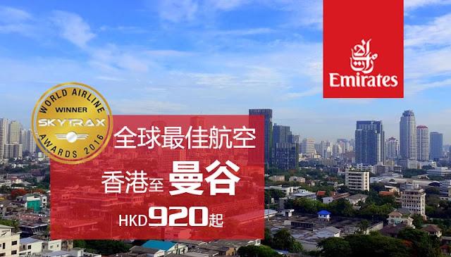 坐A380 飛曼谷!阿聯酋航空 香港飛曼谷 經濟艙$920起,明年6月底前出發。