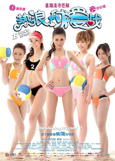 Beach Spike (2011) – อึ๋มซัมเมอร์ ตบกระจาย [พากย์ไทย]