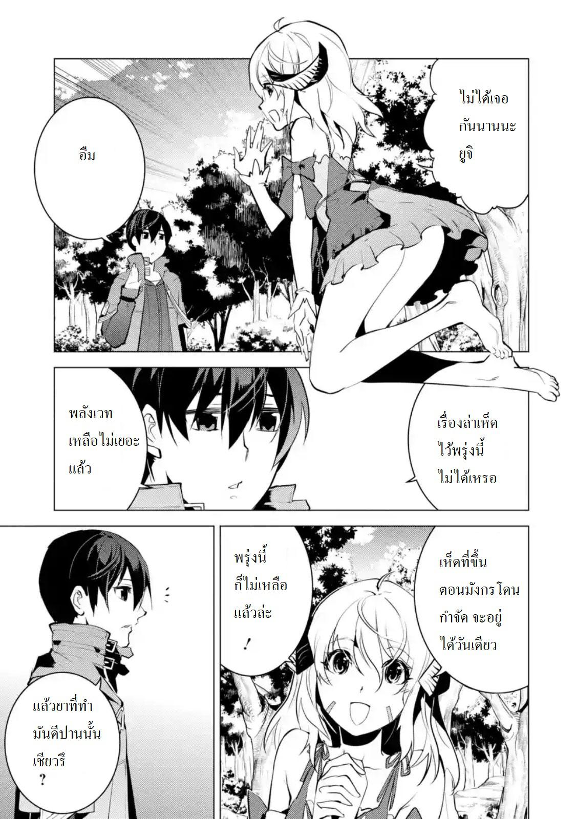 Tensei Kenja no Isekai Life ตอนที่ 11.2 TH แปลไทย