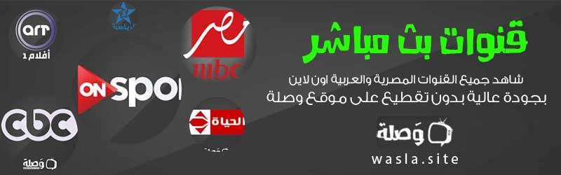 قنوات عربية بث مباشر من على النت بجودة عالية