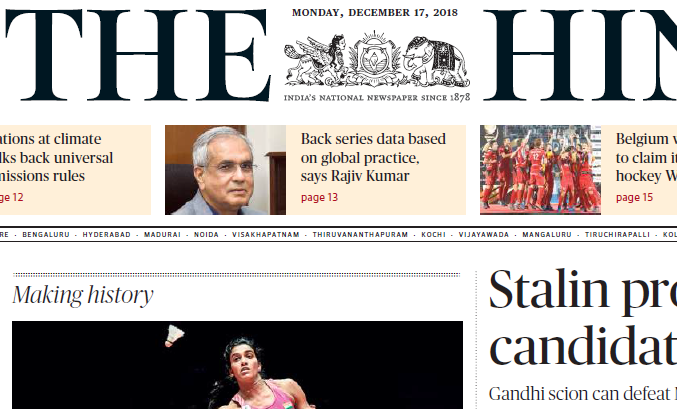 The Hindu ePaper Download 17th December 2018