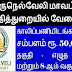 Tirunelveli District Court Recruitment 2019 45 Computer Operator Posts