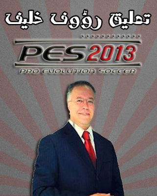 pes 2013 arabic commentary رؤوف خليف