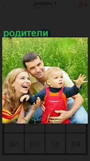 460 эмоций родители вместе с ребенком 1 уровень