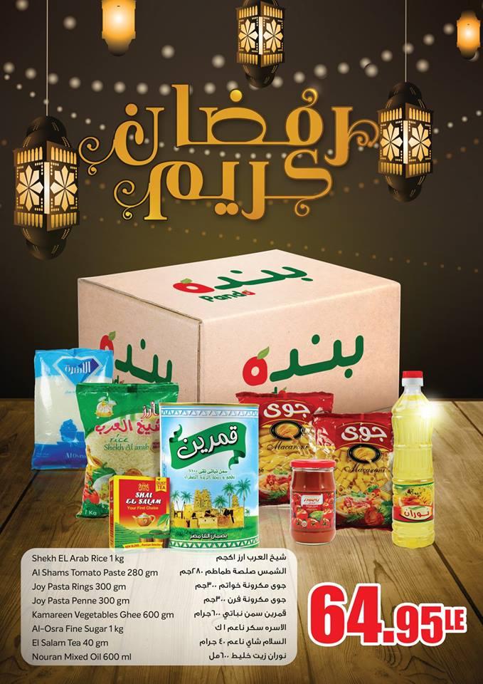 عروض كرتونة رمضان 2018 من بنده مصر