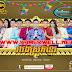 [Album] BN Production CD Vol 09 | Khmer New Year 2018
