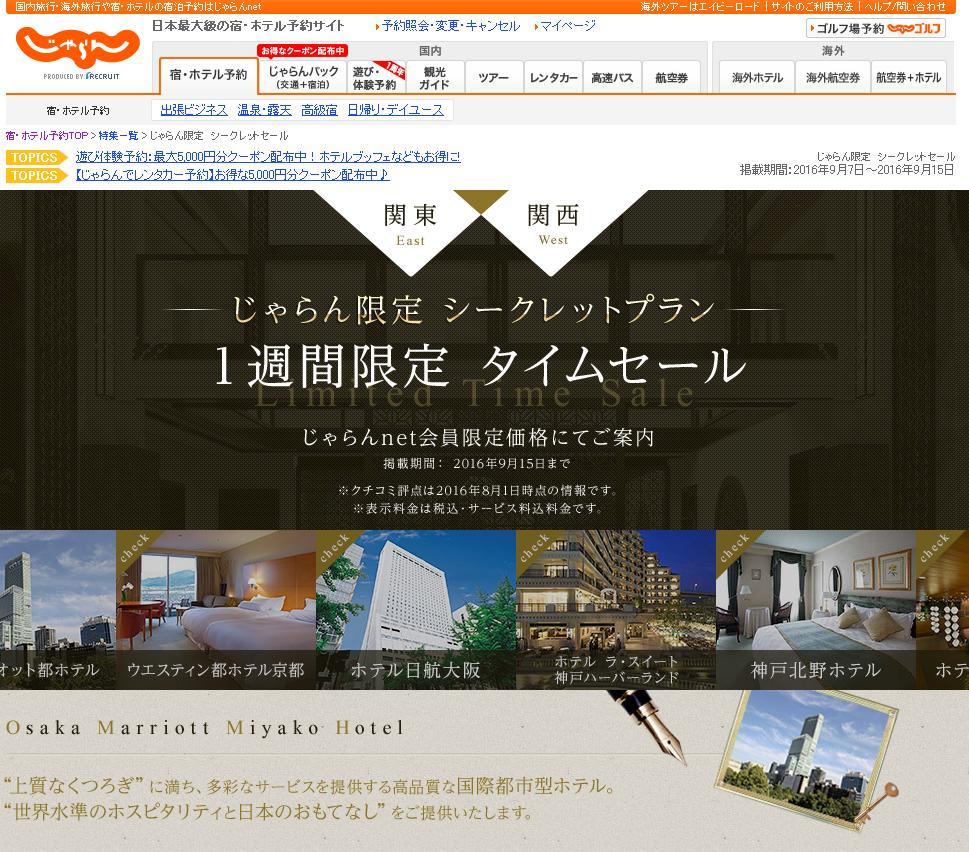 じゃらん 会員限定シークレットセールと東京ディズニーリゾート