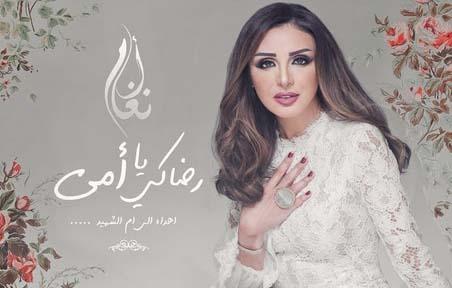 كلمات اغنية رضاكي يا امي - انغام