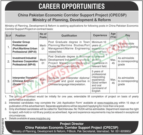 Latest Vacancies Announced in China Pakistan Economic Corridor CPEC 18 November 2018 - Naya Pakistan