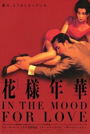 In The Mood For Love ห้วงรักอารมณ์เสน่หา