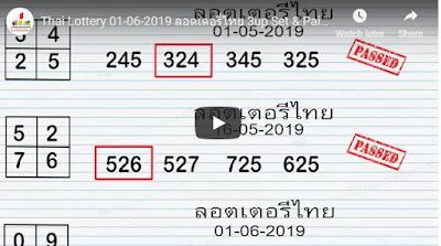 Thai Lottery 01 June 2019 ลอตเตอรี่ไทย 3up Set & Pairs Sure Winning Trick