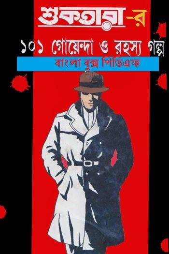 Bangla Goenda Golpo Pdf