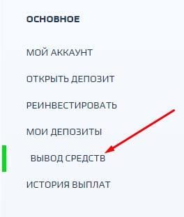 Регистрация в Bitqee 5