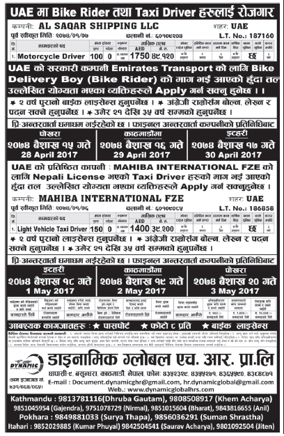 Jobs in UAE for Nepali, Salary Rs 49,120