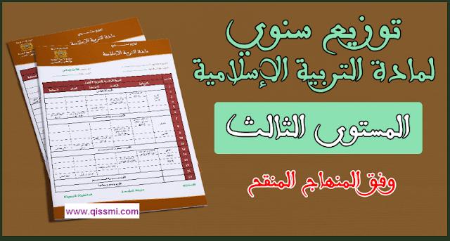 التوزيع السنوي للتربية الاسلامية الثالث