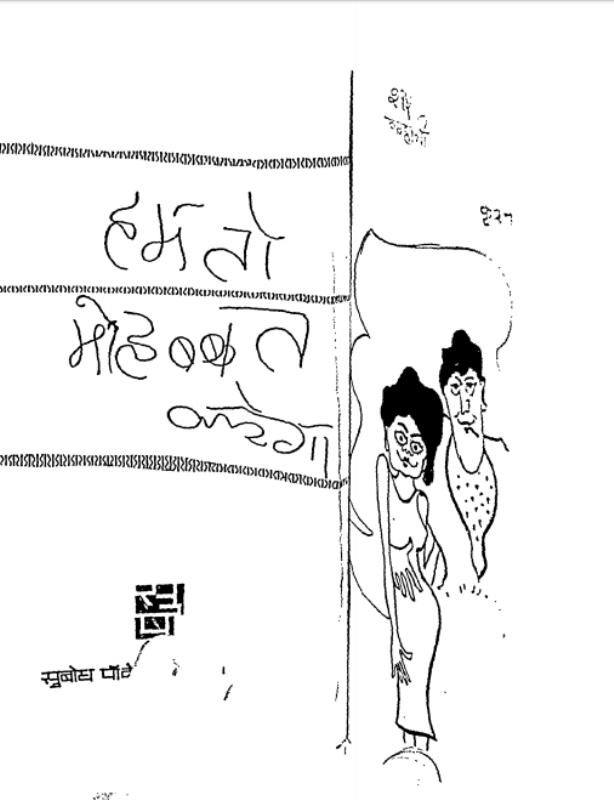 hum-to-mahobbat-karega-krishan-chandar-हम-तो-मोहब्बत-करेगा-कृष्ण-चन्दर