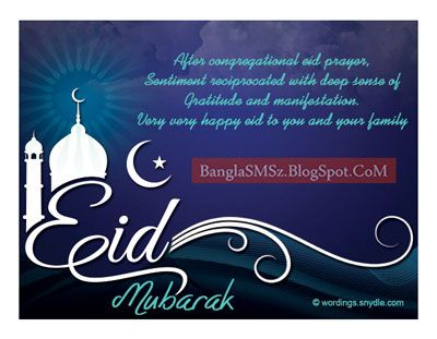 Anniversary messages bangla ~ Best eid sms bangla collection sms messages in bangla