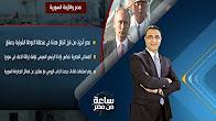 برنامج ساعة من مصر حلقة الخميس 3-8-2017 توك شو
