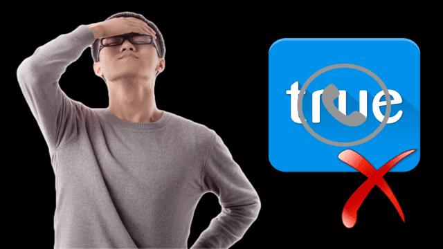 طريقة جعل رقمك لايظهر على تطبيق تروكولر truecaller عبر رابط صفحة حذفه