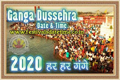 2020 Ganga Dussehra Puja Date & Time, गंगा दशहरा पूजा 2020 तारीख और समय