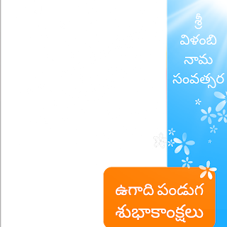 Telugu Ugadi Facebook Profile Frames Download design 4