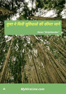 मुफ्त की सुविधाओ की value समझे- हिन्दी स्टोरी, | nothing is free in this world motivational story in hindi