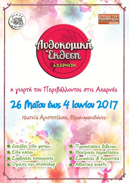 Ανθοκομική Έκθεση Αχαρνών 2017 -  Πρόγραμμα Εκδηλώσεων