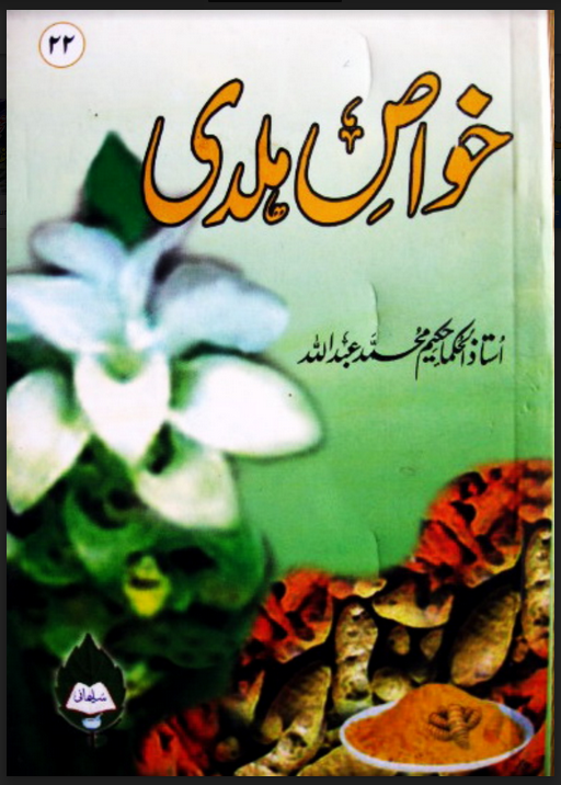 Khawas E Haldi | Benefits of Turmeric urdu Book