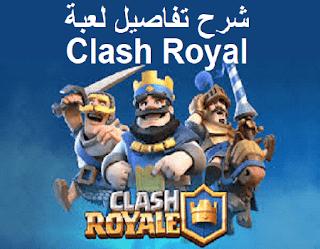 شرح تفاصيل لعبة Clash Royal