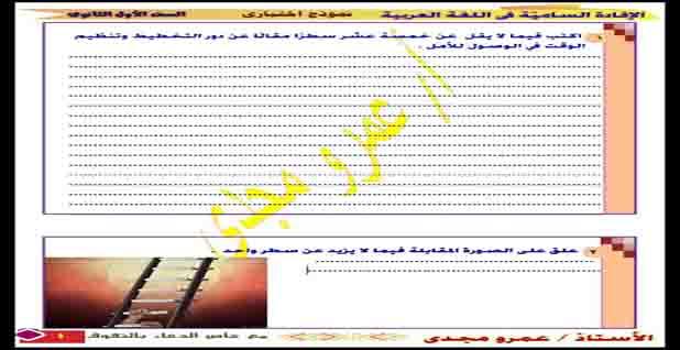 نموذج امتحان فى اللغة العربية للصف الاول الثانوى الترم الثانى 2020