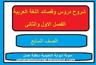 شروح دروس وقصائد اللغة العربية للصف السابع