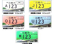 羽島市ご当地ナンバープレート