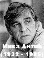 Мика Антић | МИТ О ПТИЦИ