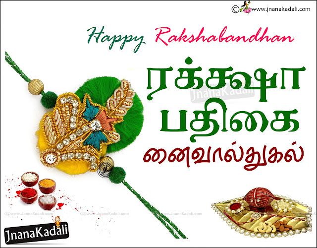 Here is a Tamil Kavithai and Quotes wishes for Rakhi Event, Top Telugu Raksha Bandhan Greeting cards online. Nice Hindu's Raksha Bandhan Sister Quotes in Tamil Language, Top Tamil Raksha Bandhan Greetings Wallpapers, Raksha Bandhan Tamil SMS Images, Raksha Bandhan Messages in Tamil language, Funny Raksha Bandhan Quotes in Telugu,