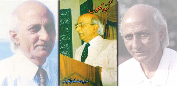 Gau-Dhool_Syed-Mohammad-Aquil