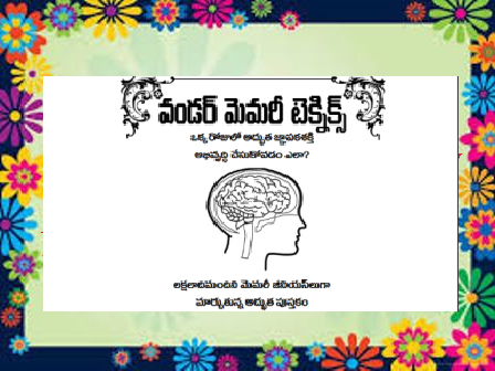 /2018/05/how-to-remember-everything-great-techniques-to-enhance-your-memory-telugu-pdf-download.htmlHow to Remember Everything: Great Techniques to Enhance Your Memory | How To Teach Your Kids Memory Techniques | Learn How to Memorise