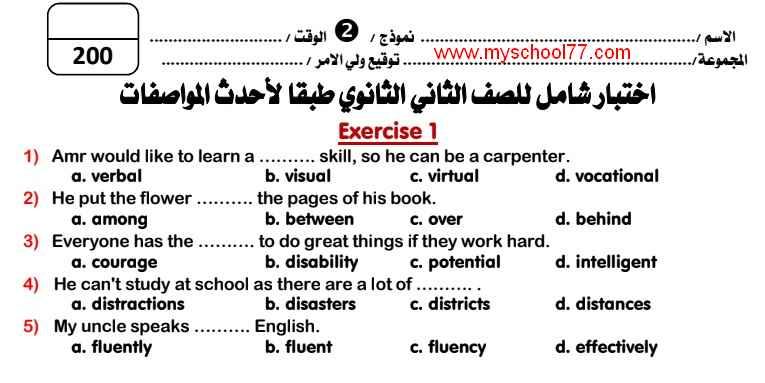 امتحان لغة انجليزية شامل للصف الثانى الثانوى ترم اول 2020  طبقا لأحدث المواصفات
