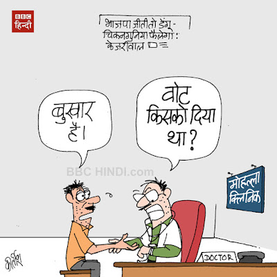 aam aadmi party cartoon, AAP party cartoon, arvind kejriwal cartoon, Delhi election, indian political cartoon, cartoons on politics, cartoonist kirtish bhatt