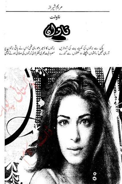Tawan novel by Maryam Sheraz
